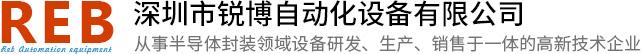 深圳市锐博自动化设备有限公司